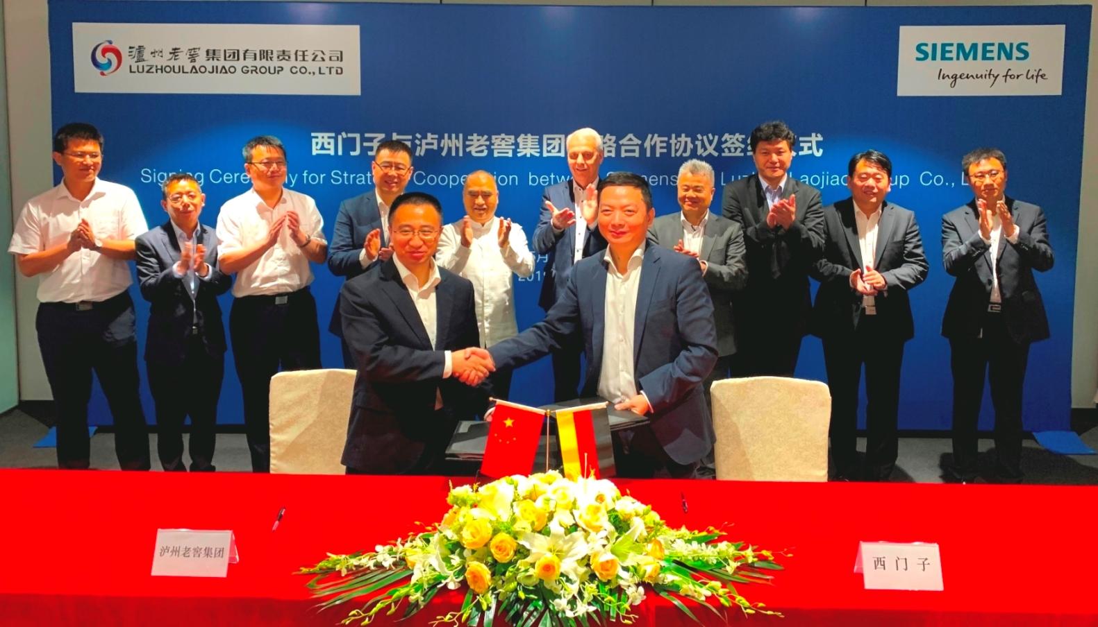 西门子与泸州老窖集团有限责任公司签署战略合作协议